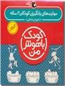 خرید کتاب مهارت های یادگیری کودکان 2 ساله از: www.ashja.com - کتابسرای اشجع