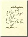 خرید کتاب مثنوی معنوی - استاد موحد از: www.ashja.com - کتابسرای اشجع