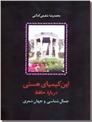 خرید کتاب این کیمیای هستی حافظ استاد کدکنی از: www.ashja.com - کتابسرای اشجع
