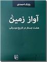 خرید کتاب آواز زمین از: www.ashja.com - کتابسرای اشجع