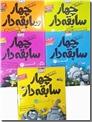 خرید کتاب سریال چهار سابقه دار - 5 جلدی از: www.ashja.com - کتابسرای اشجع