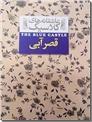 خرید کتاب قصر آبی از: www.ashja.com - کتابسرای اشجع