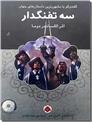 خرید کتاب سه تفنگدار با سی دی از: www.ashja.com - کتابسرای اشجع