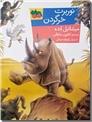 خرید کتاب نوربرت خرگردن از: www.ashja.com - کتابسرای اشجع
