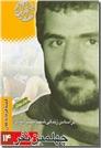 خرید کتاب چهلمین نفر از: www.ashja.com - کتابسرای اشجع