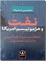 خرید کتاب نفت و هژمونیسم امریکا از: www.ashja.com - کتابسرای اشجع