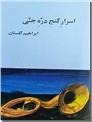 خرید کتاب اسرار گنج دره جنی از: www.ashja.com - کتابسرای اشجع