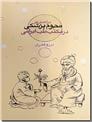 خرید کتاب درآمدی بر نجوم پزشکی در مکتب طب ایرانی از: www.ashja.com - کتابسرای اشجع