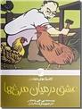 خرید کتاب عشق در میان مرغ ها از: www.ashja.com - کتابسرای اشجع