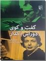 خرید کتاب گفت و گوی دوراس گدار از: www.ashja.com - کتابسرای اشجع