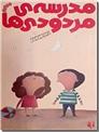 خرید کتاب مدرسه مردودی ها از: www.ashja.com - کتابسرای اشجع