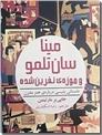 خرید کتاب مینا سان تلمو و موزه نفرین شده از: www.ashja.com - کتابسرای اشجع