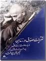 خرید کتاب تقریرات مصدق در زندان از: www.ashja.com - کتابسرای اشجع