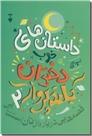 خرید کتاب داستانهای خوب برای دختران بلندپرواز 2 از: www.ashja.com - کتابسرای اشجع