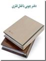 خرید کتاب دفتر کلاسوری 100 برگ چوبی روکش دار از: www.ashja.com - کتابسرای اشجع