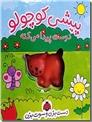 خرید کتاب پیشی کوچولو دوست پیدا می کنه از: www.ashja.com - کتابسرای اشجع