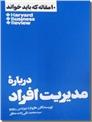خرید کتاب درباره مدیریت افراد از: www.ashja.com - کتابسرای اشجع