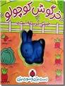خرید کتاب خرگوش کوچولو خیلی گرسنه است از: www.ashja.com - کتابسرای اشجع