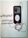 خرید کتاب اگرهای جوانی از: www.ashja.com - کتابسرای اشجع