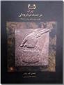 خرید کتاب ایران در اسناد میانرودانی از: www.ashja.com - کتابسرای اشجع
