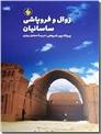 خرید کتاب زوال و فروپاشی ساسانیان از: www.ashja.com - کتابسرای اشجع