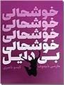 خرید کتاب خوشحالی بی دلیل از: www.ashja.com - کتابسرای اشجع
