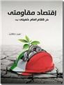 خرید کتاب اقتصاد مقاومتی از: www.ashja.com - کتابسرای اشجع