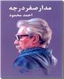 خرید کتاب راز جذب پول در ایران 7 از: www.ashja.com - کتابسرای اشجع