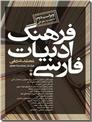 خرید کتاب فرهنگ ادبیات فارسی - 2 جلدی از: www.ashja.com - کتابسرای اشجع