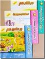 خرید کتاب مجموعه دنیای ما چه زیباست - 3 جلدی از: www.ashja.com - کتابسرای اشجع