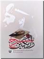 خرید کتاب راز نگین سرخ از: www.ashja.com - کتابسرای اشجع