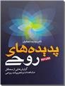 خرید کتاب پدیده های روحی از: www.ashja.com - کتابسرای اشجع