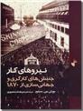 خرید کتاب نیروهای کار از: www.ashja.com - کتابسرای اشجع