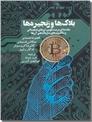 خرید کتاب بلاک ها و زنجیره ها از: www.ashja.com - کتابسرای اشجع
