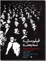 خرید کتاب فیلم سازی سه بعدی از: www.ashja.com - کتابسرای اشجع