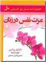 خرید کتاب عزت نفس در زنان از: www.ashja.com - کتابسرای اشجع