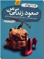 خرید کتاب صعود زندگی من از: www.ashja.com - کتابسرای اشجع