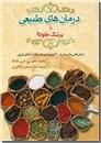 خرید کتاب درمان های طبیعی یا پزشک خانواده از: www.ashja.com - کتابسرای اشجع