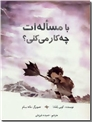 خرید کتاب با مساله ات چه کار می کنی از: www.ashja.com - کتابسرای اشجع