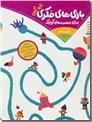 خرید کتاب بازی های فکری برای دست های کوچک از: www.ashja.com - کتابسرای اشجع