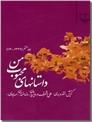 خرید کتاب داستان های محبوب من - 7 از: www.ashja.com - کتابسرای اشجع