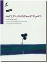 خرید کتاب راهبی که اتومبیل فراری اش را فروخت از: www.ashja.com - کتابسرای اشجع