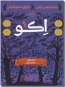 خرید کتاب اکو 1 - داستان فردریش از: www.ashja.com - کتابسرای اشجع