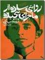 خرید کتاب روایتی ساده از ماجرایی پیچیده از: www.ashja.com - کتابسرای اشجع
