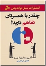 خرید کتاب چقدر با همسرتان تفاهم دارید؟ از: www.ashja.com - کتابسرای اشجع