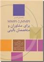 خرید کتاب راهنمای تفسیر MMPI و MMPI 2 برای مشاوران و متخصصان بالینی از: www.ashja.com - کتابسرای اشجع