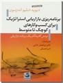 خرید کتاب برنامه ریزی بازاریابی استراتژیک برای کسب و کارهای کوچک تا متوسط از: www.ashja.com - کتابسرای اشجع