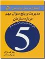 خرید کتاب مدیریت و پنج سوال مهم درباره سازمان از: www.ashja.com - کتابسرای اشجع