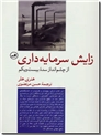 خرید کتاب زایش سرمایه داری از: www.ashja.com - کتابسرای اشجع