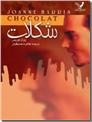 خرید کتاب شکلات از: www.ashja.com - کتابسرای اشجع